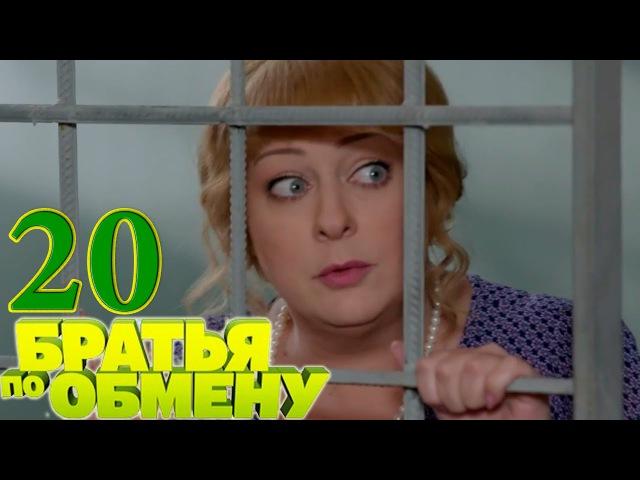 Братья по обмену 20 серия 10 серия 2 сезон русская комедия