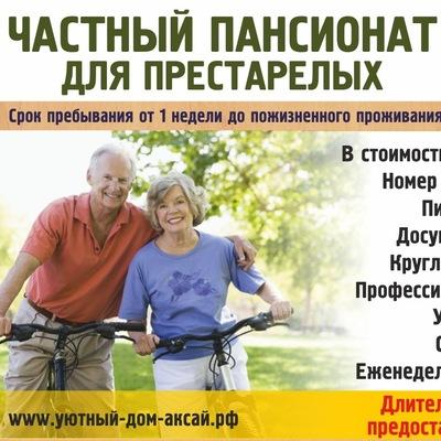 Пансионат для пожилых в аксае справочкик дом престарелых