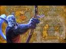 WarCraft История мира Warcraft Глава 20 Война древних Дар полководца