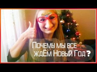 Почему мы ждём Новый Год?Лолита Эм