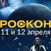 РОСКОН 2015 - Городской фестиваль фантастики.