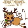 Подслушано школа №2 г.Пласт