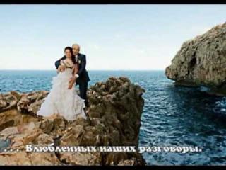 Свадебное слайд-шоу. Свадебное поздравление.