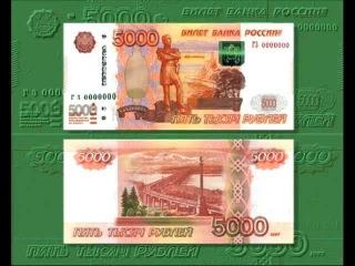 Определение подлинности банкноты 5000 руб.