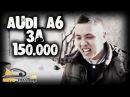 AUDI A6 за 150 000 руб ILDAR AVTO PODBOR
