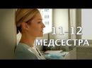 Rufilm сериал медсестра 11,12 серия 20.09.2016 анонс