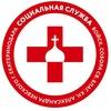 Социальная служба Войскового собора г.Краснодара