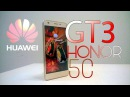 Huawei GT3 (Huawei Honor 5c) обзор и тест отличного смартфона!