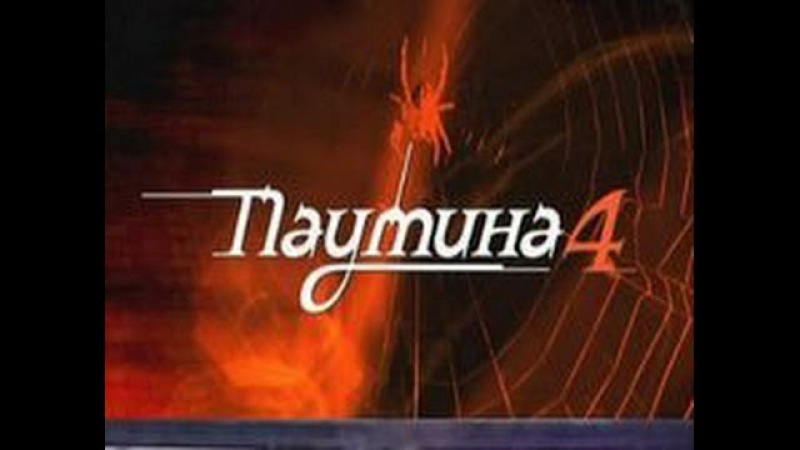 Паутина 4 сезон 10 серия