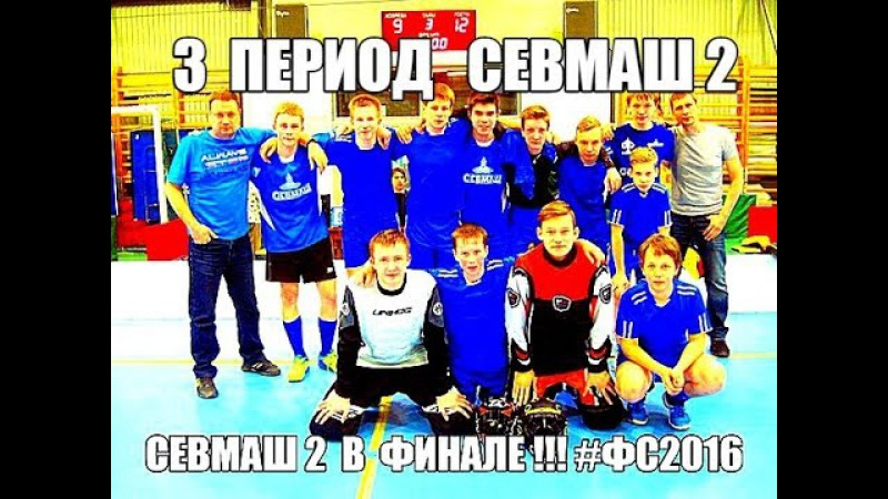 MVI 1254 - 3 ПЕРИОД СЕВМАШ2 САТУРН - ПОЛУФИНАЛ ЧС2016 ФС2106 ФЛОРБОЛ FLOORBALL IFF