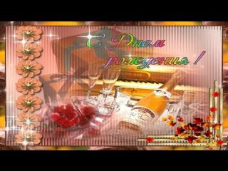 Музыкальная открытка С ДНЕМ РОЖДЕНИЯ! Красивое видео поздравление с днем рож
