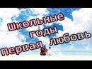 Школьные годы чудесные Первая любовь Пинск школа 7 признания одноклассников или любит не любит