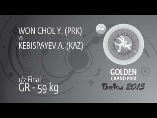 Алмат Кебиспаев - Вон Чол (КНДР) 1/2 Голден Гран-При в Баку