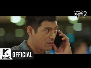 [MV] DinDin(딘딘) _ Memories (Feat. Ahn Hyeon Jeong(안현정)) (CheoYoung 2(처용2) OST Part.2)