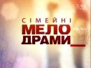 Сімейні мелодрами. 6 Сезон. 43 Серія. Плутанина