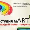 Студия живописи и творчества «мАРТ» Новосибирск