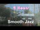Cafe Music Cafe Music Playlist Rainy Mood Cafe Music Compilation Jazz Mix 2013 and 2014