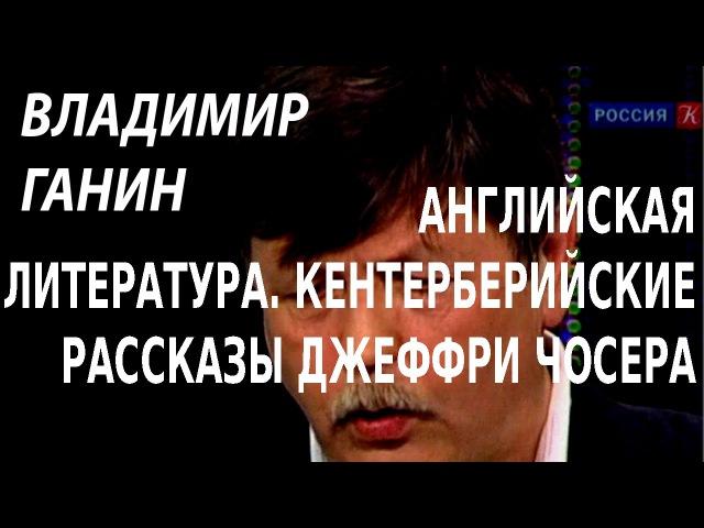 ACADEMIA Владимир Ганин Кентерберийские рассказы Джеффри Чосера