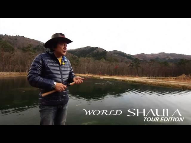 Shimano WORLD SHAULA tour edition rod