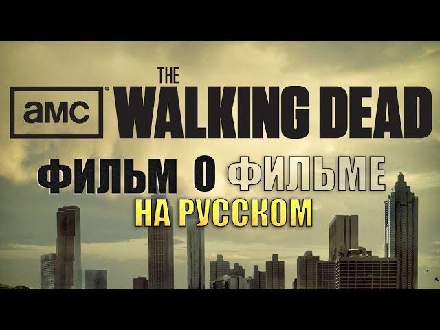 The Walking Dead - ФИЛЬМ О ФИЛЬМЕ (на русском) » Freewka.com - Смотреть онлайн в хорощем качестве