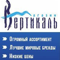 "Логотип Магазин ""ВЕРТИКАЛЬ"""