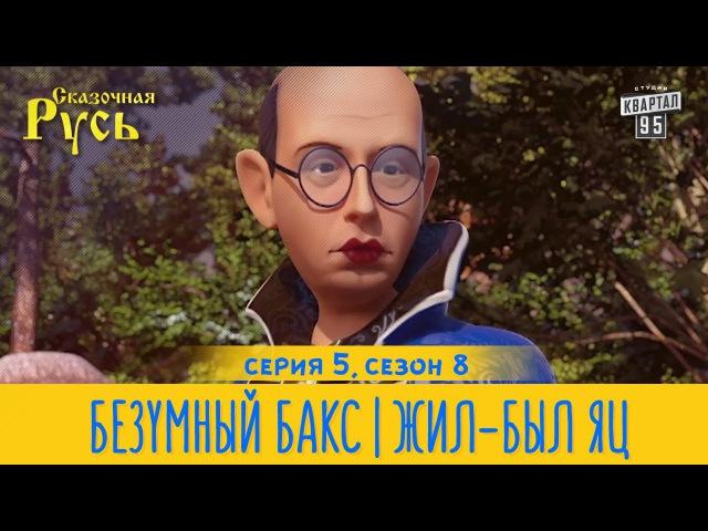 Премьера! Новая Сказочная Русь 8 сезон, серия 5 | Безумный Бакс | Жил-был Яц