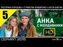 Анка с Молдаванки 5 серия HD сериал 2015 смотреть онлайн в хорошем качестве HD720