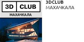 vk.com/3dclub_makhachkala