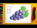 Рисуем Алфавит Буквы Б В Г Д Урок рисования для детей