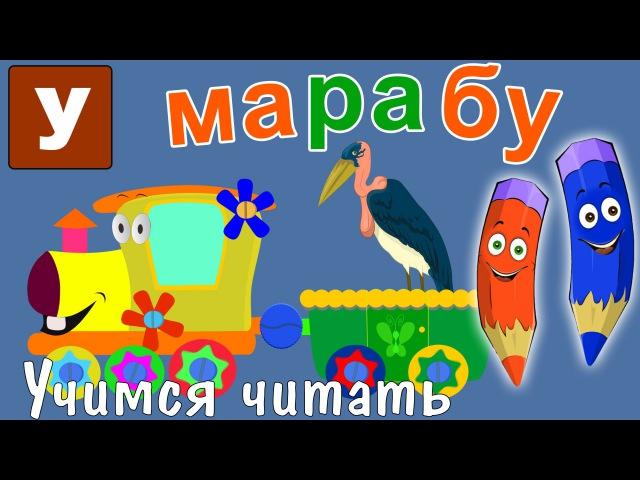 Как научить читать Учимся читать с Зоопарком Умачка - Этап 6 - Марабу