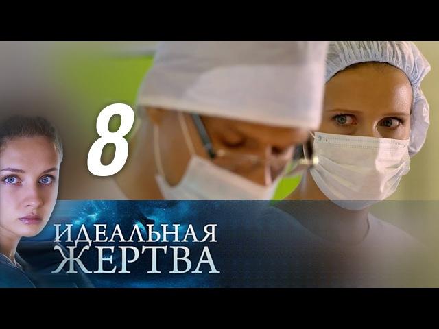 Идеальная жертва 8 серия 2015 Мелодрама @ Русские сериалы