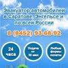 Saratov-evakuator.ru - услуги эвакуатора