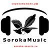Продюсерская компания SorokaMusic