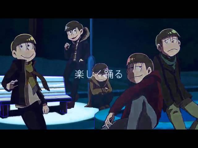 【合松】独 り ん ぼ エ ン ヴ ィ ー【トド松と5人の悪魔】