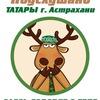 ПТА    Подслушано Татары Астрахани