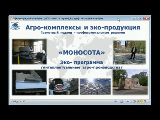 Цикл вещаний по КУ МОНОСОТА, встреча N5, 25.07.16
