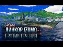 Линкор Izumo - Против течения
