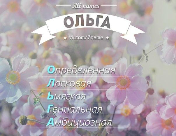 кора, картинки с именем ольга цветы скотобазе