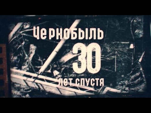 Чернобыль. 30 лет спустя xthyj,skm. 30 ktn cgecnz