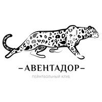 """Логотип """"AVENTADOR"""" пейнтбол и лазертаг в Калуге!"""