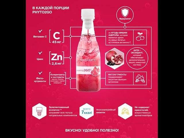 Напиток NUTRILITE Phyto2GO для повышения иммуннитета