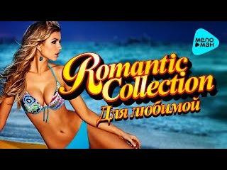 Romantic Collection - Для Любимой
