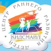 """Детский развивающий центр """"КИДСМАЙЛ"""""""