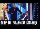 Бесплатная медицина смешной случай в украинской больнице – Дизель Шоу 2016 ЛУЧШЕЕ ЮМОР ICTV