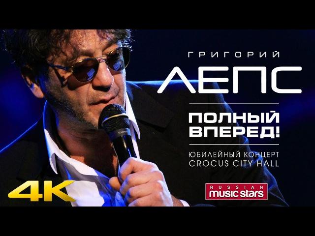 Григорий Лепс Полный вперед Юбилейный Концерт в Crocus City Hall