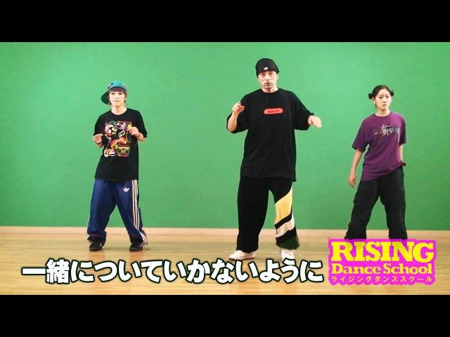 【HIPHOP】ヒール12488ゥー RISING Dance School ライジングダンス STEZO HEEL TOE   TDC