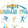 Спортивная группа Молодой Руси