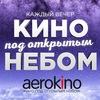 """Кино под открытым небом """"AeroKino""""   Загородный"""
