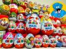 55 Киндер Сюрпризов,Unboxing Kinder Surprise Маша и Медведь, Barbie,Peppa Pig,Giant KinderMaxi