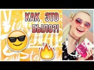 🔥 ВИДЕОЖАРА + VideoPEOPLE 2016! VLOG 🍒 Как это было?! VideoZhara ☀️ Настя Райли Видео Жара 2016